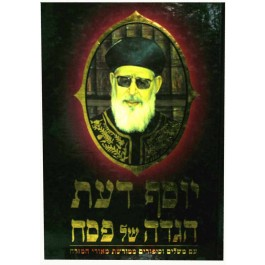 Haggadah Yosef Daat