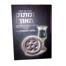 U'matok Ha'ohr - הגדה ומתוק האור