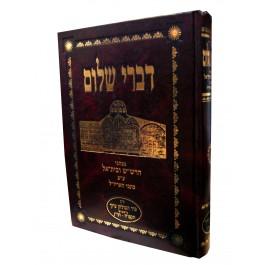 DIVREI SHALOM : MINHAGEI HA'RASHASH AND YESHIVAT BEIT EL