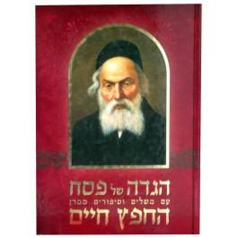 Haggadah Chofetz Chaim