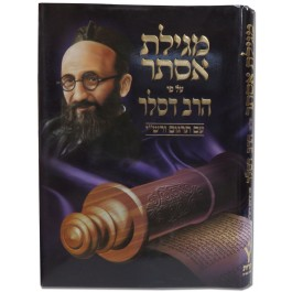 Rav Dessler on Megillas Esther