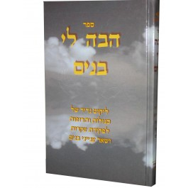 Sefer Hava Li Banim ( Sefer Segulot )