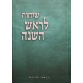 Sichot Lerosh Hashana