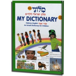 My Dictionary for Children