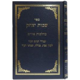 Shvit Yitzchok