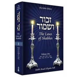Zachor V'Shamor: The Laws of Shabbos