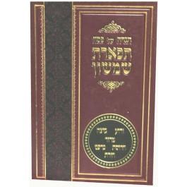 Haggadah Tiferes Shimshom