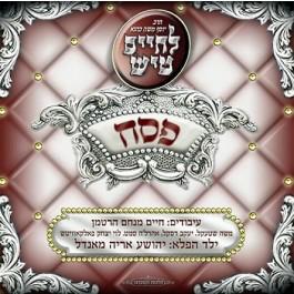 L'chaim Tish  Pesach - CD