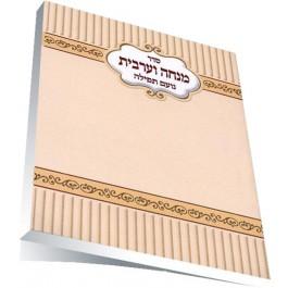 Mincha Maariv 213