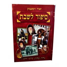 Sippur Leshabat