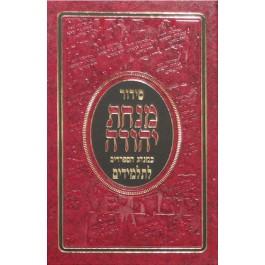 Siddur Minchat Yehuda