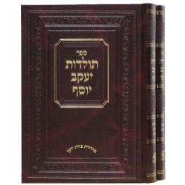 Toldot Yaakov Yosef on Torah
