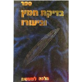 Bedikat Chametz Ubiuro - מכירת חמץ וביעורו