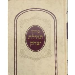 Siddur Tehillat Yitzhak