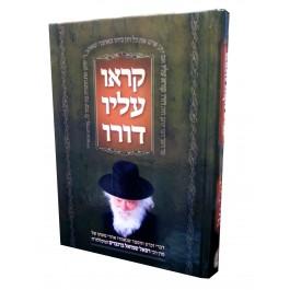 KARO ALAV DORO : RABBI RAPHAEL SHEMUEL BIRNBAUM