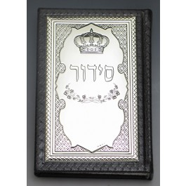 Leather/Sterling Silver Interlinear Siddur
