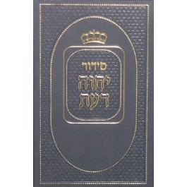 Siddur Yechaveh Daat