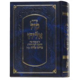 Siddur Kol Eliyahu
