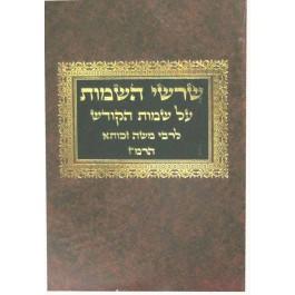 "Shorshei Hashemos - Rema""z  2 vol."