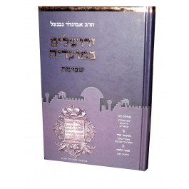 YERUSHALAYIM BE'MOEDAYHA ( SHAVUOT )