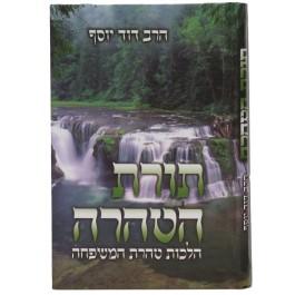 Torat Hataharah - Harav David Yosef