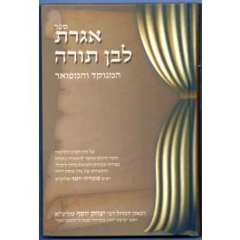 Ageret L'Ben Torah By Harav Ovadia Yosef