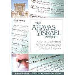 The Ahavas Yisrael Project