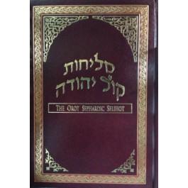 Selichot Kol Yehuda - The Orot Sephardic Selichot