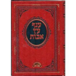 Sefer Anaf Eitz Avot by Harav Ovadia Yosef