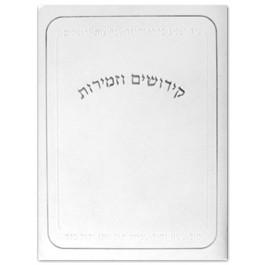 Zemirot Shabbat Oid Yishuma