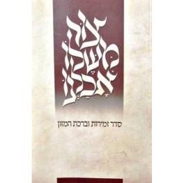 Zemirot Shabbat Tzur Mishelo