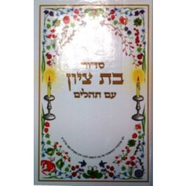 Siddur Bat Tzion