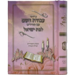 Siddur Avodat Hashem Woman