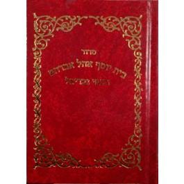 Siddur Beit Yosef Ohel Avraham
