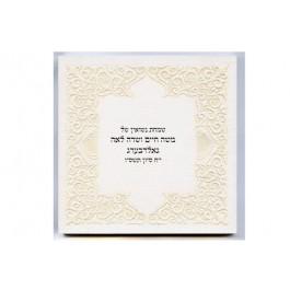 Zemirot Shabbat Azamro