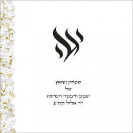 Zemirot Shabbat Shema Square