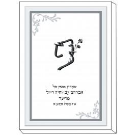 Zemirot Shabbat Noidah