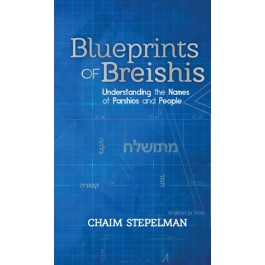 Blueprints of Bereishis