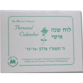 The Married Woman's Personal Calendar 5776 - 15' - 16'
