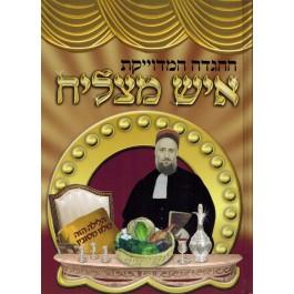 הגדה של פסח - איש מצליח - Haggadah Aish Matzlich
