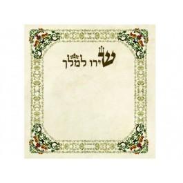 Zemirot Shabbat Shira Square