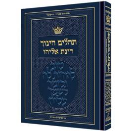 Tehillim - Chinuch Rinas Eliyahu