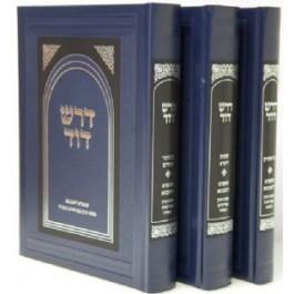 Dorash Dovid - Hebrew