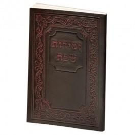 Zemirot Shabbat Rec Leather