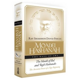 Moadei Hashanah — Elul and Rosh Hashanah