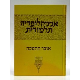 Talmudic Encyclopedia - Otzar HaChanukah