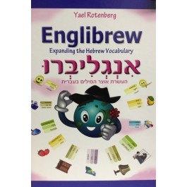 Englibrew - By Yael Rotenberg