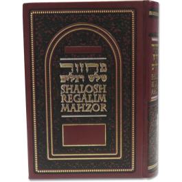 Machzor Shalosh Regalim Gohari