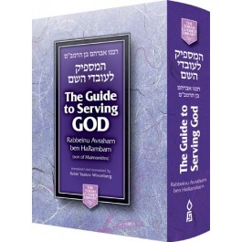 The Guide to Serving G-d,