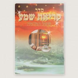 Keriat Shema Large Edition